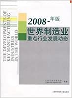 Book Key developments in the world's manufacturing industry - (2008 edition)