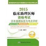 Download 2015 Clinical Assistant Medical Licensing Examination Studies Management Overview and test center Comment (Eleventh Edition) - qualification examination Studies Management Overview and test center(Chinese Edition) pdf epub