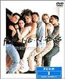 フレンズ ― ファースト・シーズン DVD セット vol.1 <Disc 1-3>