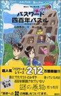 パスワード四百年パズル 謎ブック2 (講談社青い鳥文庫)
