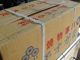 国産焼き物カット16箱 160kg 国産伊予カットオガ備長炭 B00C9SXL8Y
