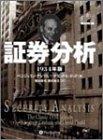 証券分析 【1934年版第1版】 (ウィザードブックシリーズ 44)