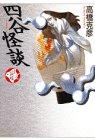Yotsuya Kaidan (1995) ISBN: 4062508230 [Japanese Import]