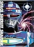 宇宙刑事シャイダー Vol.1 [DVD]