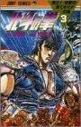 北斗の拳 第3巻