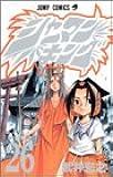 シャーマンキング (26) (ジャンプ・コミックス)