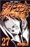 シャーマンキング (27) (ジャンプ・コミックス)