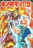 キン肉マンII世 Round.8 [DVD]