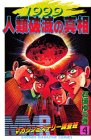 Truth of the human race 4 1999 ruin MMR Magazine Mystery Investigates (Shonen Magazine Comics) (1993) ISBN: 4063119505 [Japanese Import]