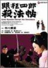 眠狂四郎殺法帖 [DVD](柴田錬三郎/星川清司)