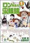 ロン先生の虫眼鏡 (1) (秋田文庫)(光瀬 竜/加藤 唯史)