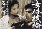 女体桟橋 [DVD] B00005HVSP