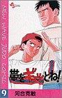 帯をギュッとね!―New wave judo comic (9) (少年サンデーコミックス)