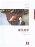 Chinese Art: 2008 text (4) (Special) (Paperback)(Chinese Edition)