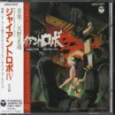 Giant Robo (1991 Anime Series), Volume 4