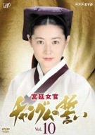 宮廷女官 チャングムの誓い VOL.10 [DVD]