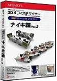 3Dオフィスデザイナーシリーズ専用パーツライブラリナイキ編Vol.2