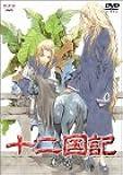十二国記 転章 [DVD]