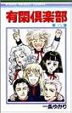 有閑倶楽部 15 (りぼんマスコットコミックス)