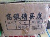 中国備長炭 徳割小 15kgx6 90kg Sサイズ 5~10cm 馬目樫 B00F11S3KC