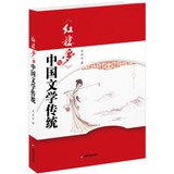Dream of Red Mansions and the Chinese literary tradition(Chinese Edition)