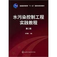 Water Pollution Control Engineering Practice Tutorial (version 2)(Chinese Edition)
