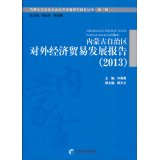 Inner Mongolia Autonomous Region Social and Economic Development Research Report Series First Series: Inner Mongolia Autonomous Region Foreign Trade and Economic Development Report (2013)(Chinese Edition) ebook