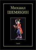 Album in 2 vols. (Kompl.) / MM Shemyakin / Albom v 2-kh tt. (kompl.)/Shemyakin M. pdf