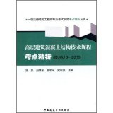 Registered structural engineer professional examinations specification test center analytics Series: building high-rise concrete structures refined analysis test sites(Chinese Edition)