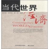 Contemporary World Economy(Chinese Edition)
