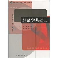 economics foundation (Second Edition)(Chinese Edition)