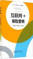 Internet +: Insurance Marketing(Chinese Edition) pdf