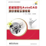Download Mechanical Drawing and AutoCAD Tutorial Project Training Course(Chinese Edition) pdf