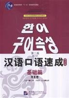 Elementary-Short-term Spoken Chinese (Korean Notes) (Chinese Edition)