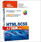 HTML and CSS Starter Classic (9th Edition)(Chinese Edition)