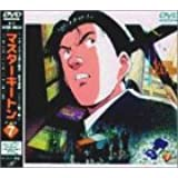 MASTERキートン File7 [DVD]