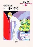 性愛人類史観 エロトポリス―荒俣宏COLLECTION2 (集英社文庫)