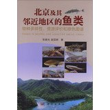 Beijing and its neighboring areas of fish : species diversity. resource evaluation and color maps(Chinese Edition)