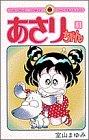 Asari Chan (Vol. 41) (ladybug Comics) (1993) ISBN: 4091420710 [Japanese Import]