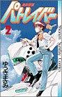 機動警察パトレイバー 2 (少年サンデーコミックス)