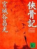 侠骨記 (講談社文庫)