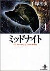 ミッドナイト (4) (秋田文庫―The best story by Osamu Tezuka)