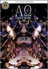 ΑΩ(アルファ・オメガ)―超空想科学怪奇譚 (角川ホラー文庫)