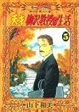 天才 柳沢教授の生活(5) (モーニング KC)