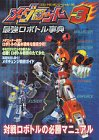 Medarot 3 strongest Robotoru encyclopedia (comic bonbon Special (135)) (2000) ISBN: 4061033352 [Japanese Import]