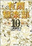 有閑倶楽部 (10) (集英社文庫―コミック版)