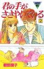 君の手がささやいている (2) (講談社コミックスミミ (433巻))