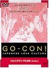 GO-CON! [DVD]