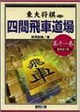 四間飛車道場〈第11巻〉居飛車穴熊 (東大将棋ブックス)