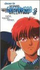 Here Is Greenwood 3 [VHS]